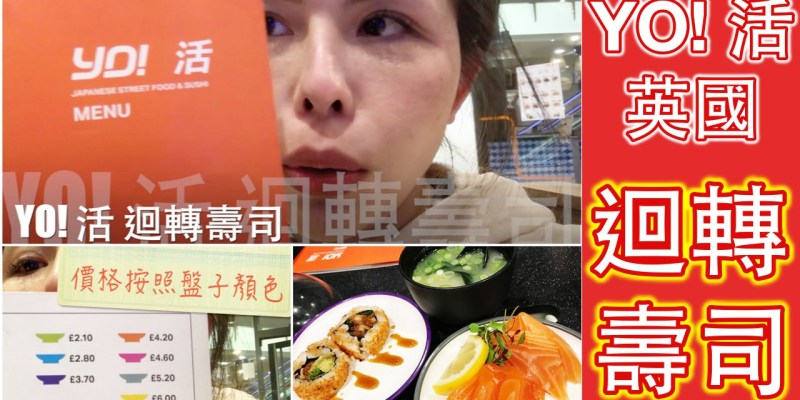 【英國】卡地夫 YO!活 日式迴轉壽司 | Cardiff - YO!活 Sushi Japanese restaurant