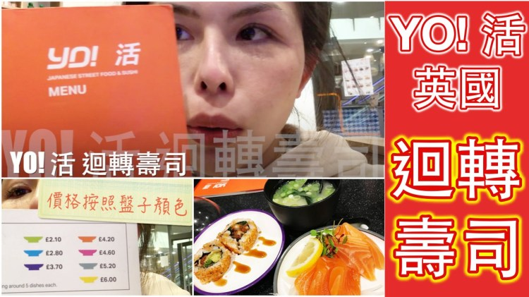 【英國】卡地夫 YO!活 日式迴轉壽司 | Cardiff – YO!活 Sushi Japanese restaurant