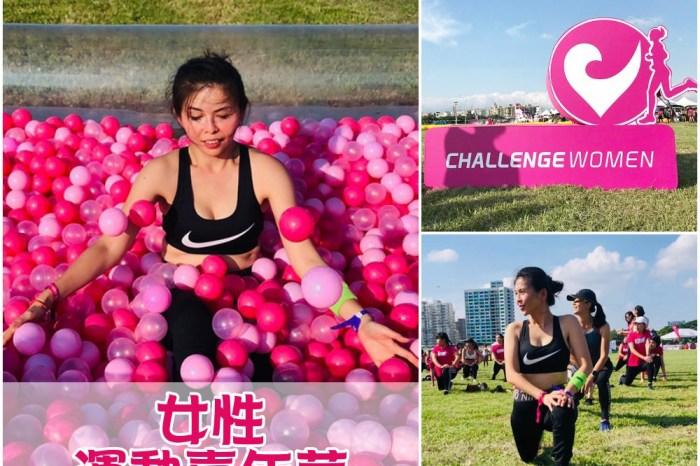 CHALLENGE WOMEN 2019 | 女性運動嘉年華