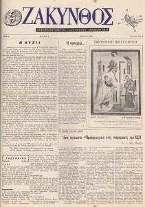 Zakynthos A5 - 1 - 29.3.1962