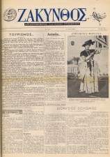 Zakynthos A7 - 1 - 29.5.1962