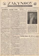 Zakynthos B17-18 - 1 - 24.2.1965