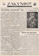 Zakynthos B21 - 1 - 24.6.1965