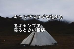 キャンプブログが伝える冬キャンプで寝るときの服装