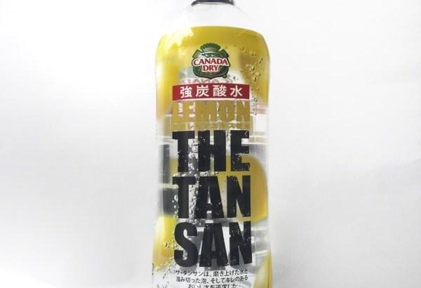 コカコーラの『THE TANSAN LEMON』が美味しい!
