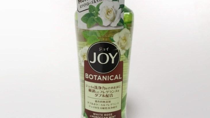 P&Gの『ジョイ ボタニカル ホワイトローズ&モロッカンミント』は香りがイイ!