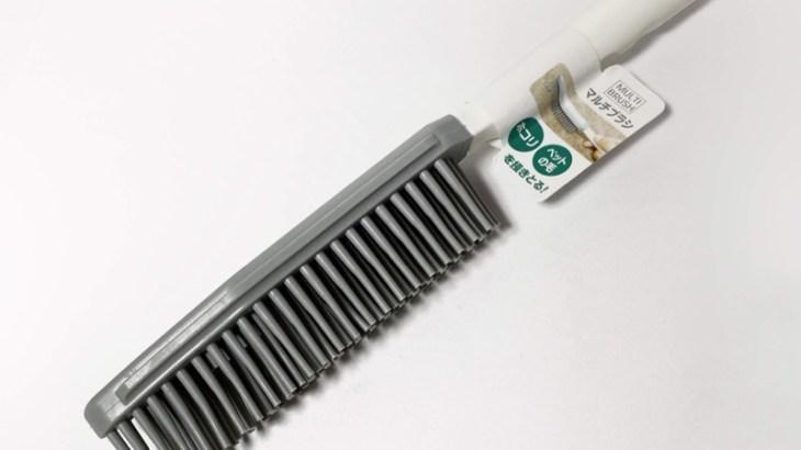 100均の『マルチブラシ』がカーペットのペットの毛を掃除するのに便利!