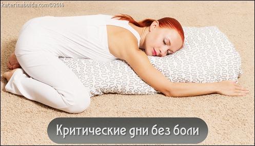 Йога для женщин  Критические дни без боли  Katerina Buida