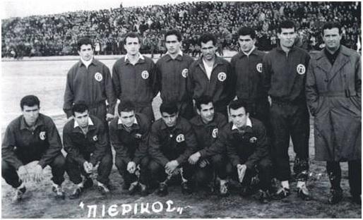 Όταν ο Πιερικός αγωνίστηκε στον τελικό του Κυπέλλου Ελλάδας (Video)