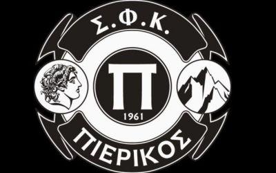 Πρόσκληση σε Τακτική Γενική Συνέλευση από τον ΣΦΚ Πιερικός