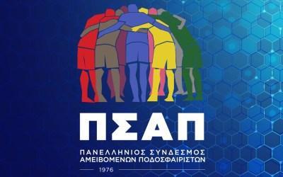 Συνάντηση ΠΣΑΠ – Αυγενάκη για τις παλιές οφειλές ΠΑΕ προς ποδοσφαιριστές