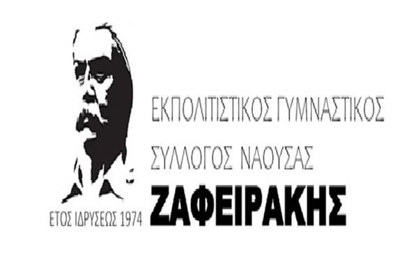Το νέο Διοικητικό Συμβούλιο του Ζαφειράκη Νάουσας