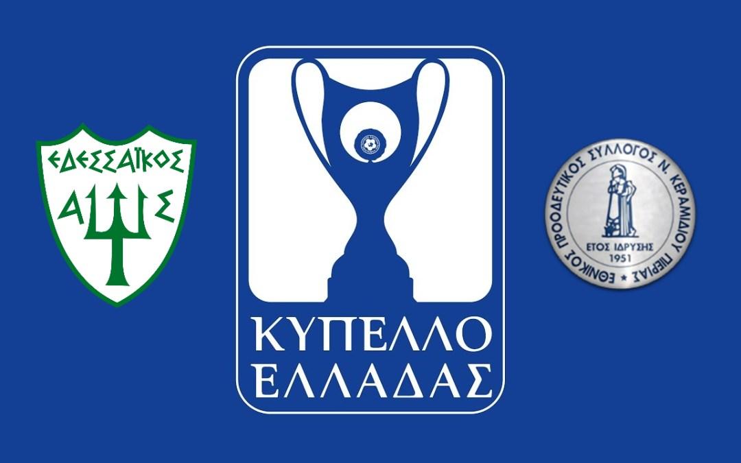 Ήττα από τον Εδεσσαϊκό και αποκλεισμός από το Κύπελλο Ελλάδας για τον Εθνικό Νέου Κεραμιδίου