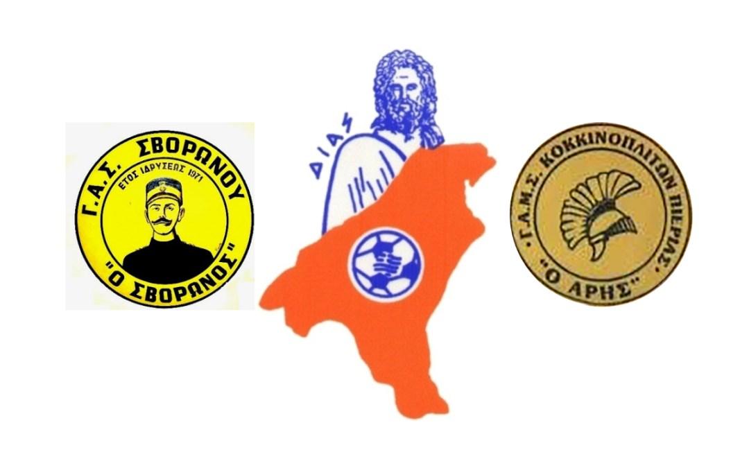 ΓΑΣ Σβορώνου – Άρης Κοκκινοπλιτών 3-1: Τούρτα τριών γκολ με κερασάκι Πέλκα (Video)