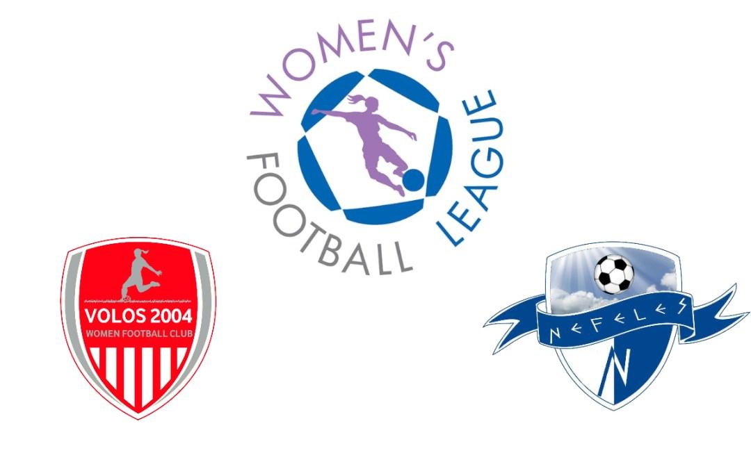 Β' Γυναικών: Βόλος 2004 – Νεφέλες 5-0