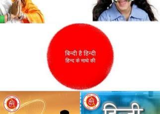 14th September Hindi Diwas