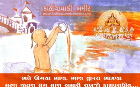 Bhale Ugya Bhan, Bhan tohara Bhamna
