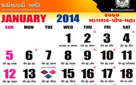 Gujarati Calendar 2014, January 2014