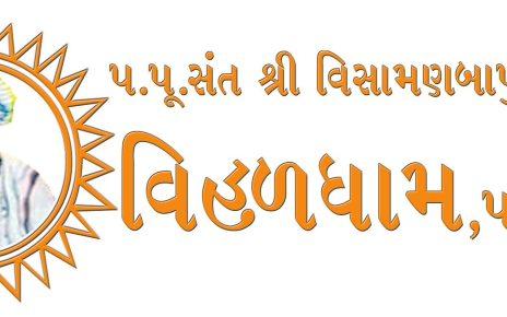 Vihaldham Paliyad