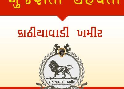 Gujarati Kehvato