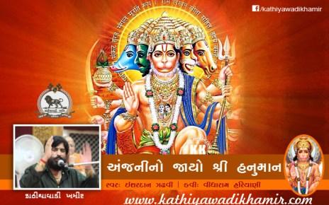 Anjani no Jayo Shri Hanuman