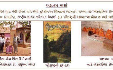 Annam Matha, Saurashtrani Rasdhar