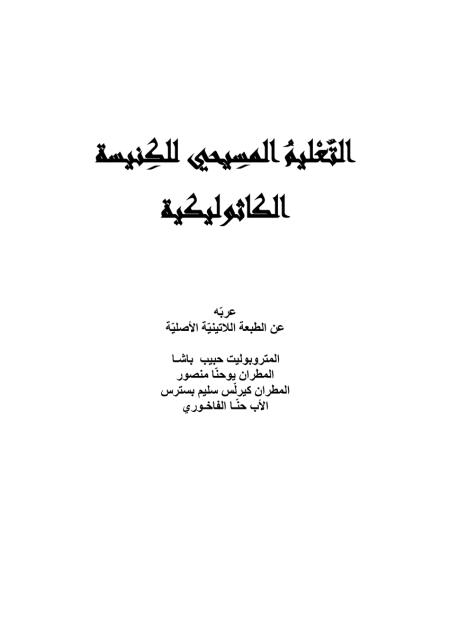 Katechismus der Katholischen Kirche in arabischer Sprache