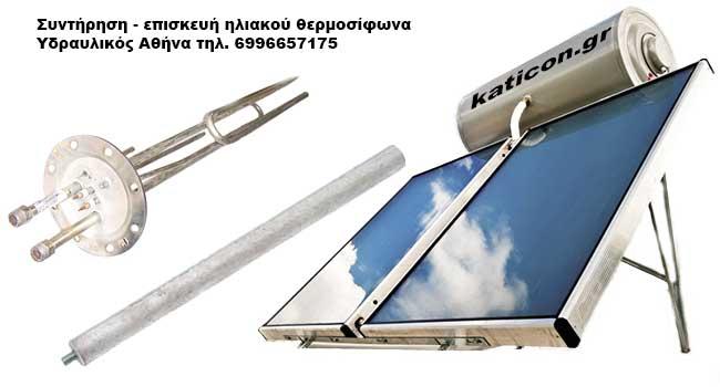 -–-επισκευή-ηλιακού-θερμοσίφωνα