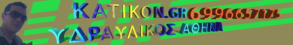 ΥΔΡΑΥΛΙΚΟΣ-ΑΘΗΝΑ-6996657175-KATIKON.GR