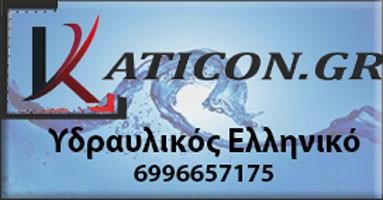 Υδραυλικός Ελληνικό
