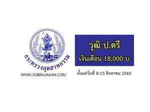 สอบราชการ งานราชการ พนักงานราชการ sobrajakan