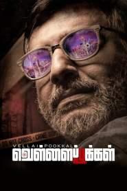 Vellai Pookal 2019 Tamil Full Movie Download Tamilrockers