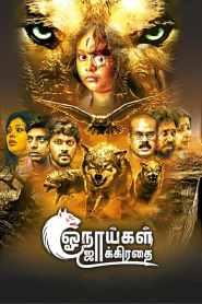 Onaaigal Jakkiradhai 2018 Hindi Dubbed Movie Download