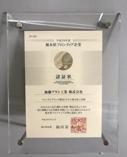 栃木県フロンティア企業認定証盾