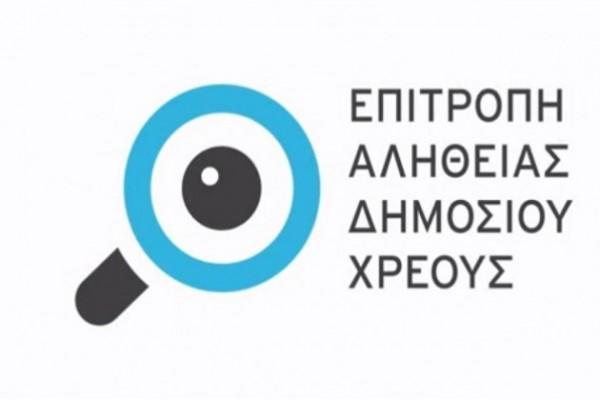 epitropi_alitheias_hreous_logo