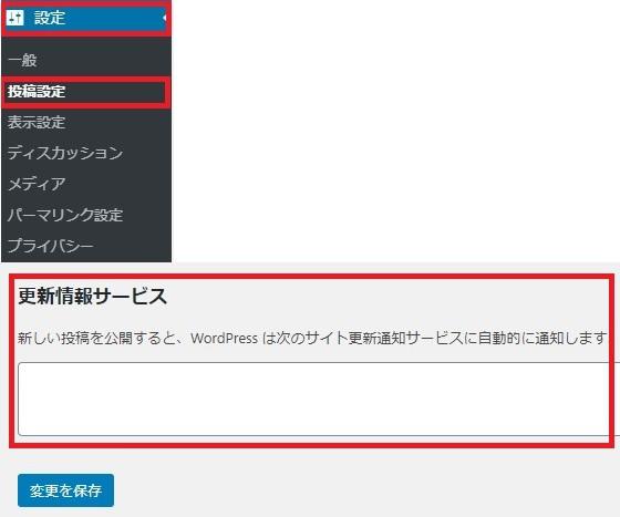 WordPress 投稿設定 Ping送信