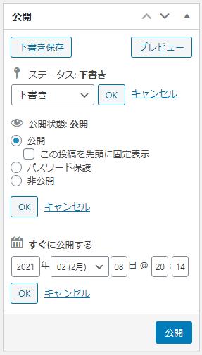WordPressの記事投稿 記事公開