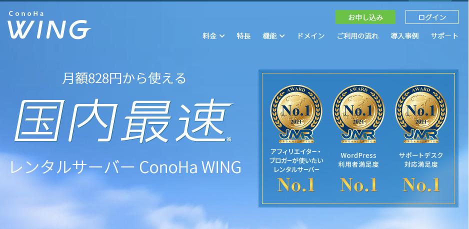 WordPress(ワードプレス)でブログを作成する方法!【ConoHa WING編】初心者でも出来るの3つの手順