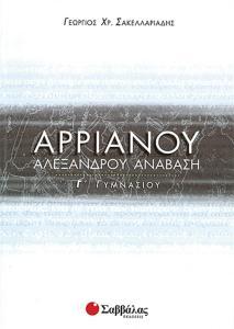 Γ΄ Γυμνασίου – Αρριανού Αλεξάνδρου Ανάβαση