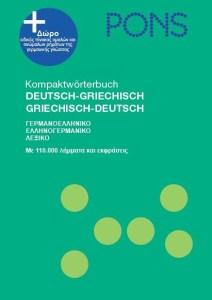 Γερμανική Γλώσσα – Ελληνογερμανικό Γερμανοελληνικό Λεξικό