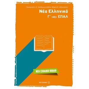 ΕΠΑΛ – Νέα Ελληνικά Γ΄ Τάξη