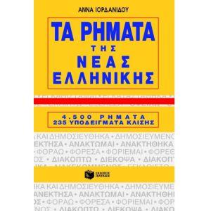 Λεξικά & Γραμματικές – Τα Ρήματα Της Νέας Ελληνικής
