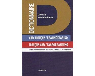 Γαλλική Γλώσσα – Grec-francais, Francais-Grec, Ελληνογαλλικό, Γαλλοελληνικό Λεξικό Τσέπης