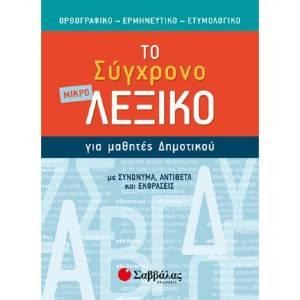 Λεξικά & Γραμματικές – Το Μικρό Σύγχρονο Λεξικό Για Μαθητές Δημοτικού Ορθογραφικό , Eρμηνευτικό , Eτυμολογικό