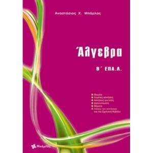 ΕΠΑΛ – Άλγεβρα Β' Τάξη