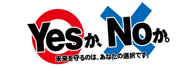 letter-2014-vol3-yes_or_no