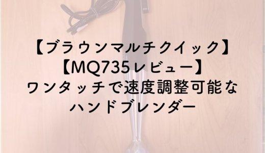 【ブラウンマルチクイックMQ735レビュー】ワンタッチで速度調整可能なハンドブレンダーのアイキャッチ画像
