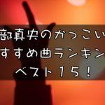 阿部真央のかっこいいおすすめ曲ランキングベスト15!のアイキャッチ画像