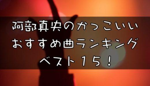 阿部真央のかっこいい人気曲おすすめランキングベスト15!