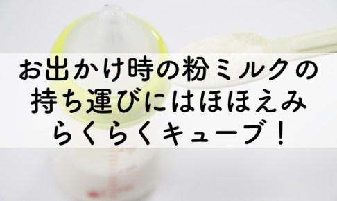 お出かけ時の粉ミルクの持ち運びにはほほえみらくらくキューブ!のアイキャッチ画像